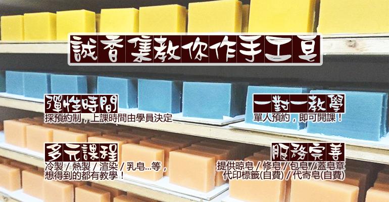 誠香集手工皂教學