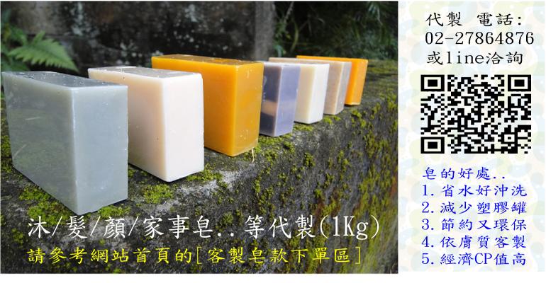 誠香集代製皂