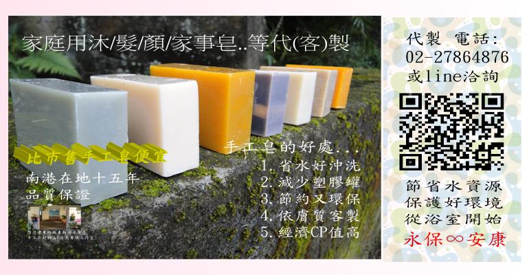 誠香集代製家庭皂