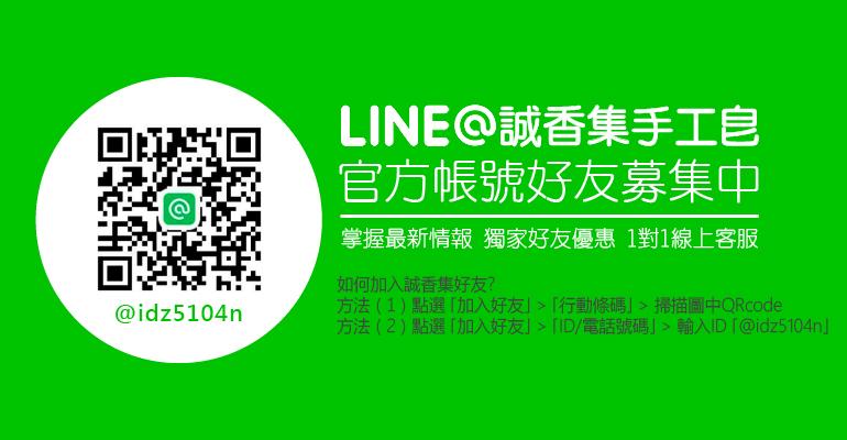 快來加入誠香集LINE@好友