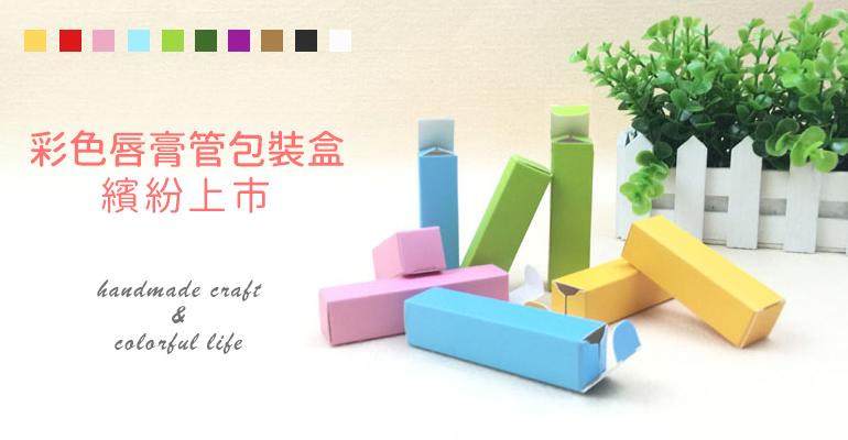 彩色唇膏管盒